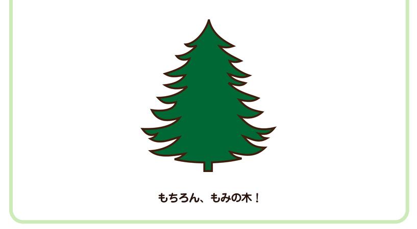 グリーンサンタの好きな木