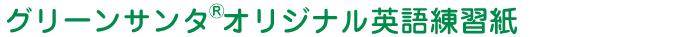 グリーンサンタ(R)オリジナル英語練習紙