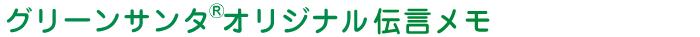 グリーンサンタ(R)オリジナル伝言メモ