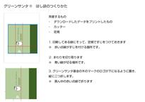グリーンサンタ(R)オリジナル箸袋作り方