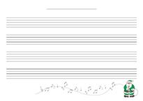 グリーンサンタ(R)オリジナル五線紙1